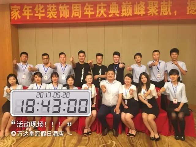 祝家年华装饰襄阳分公司周年庆典圆满成功.jpg