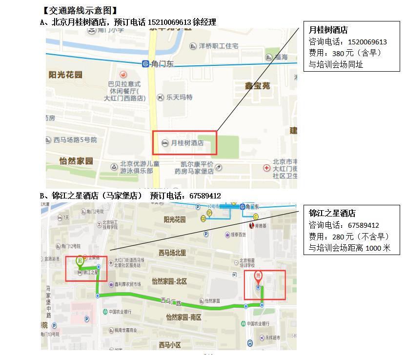 北京家年华装饰区域培训北京站.png