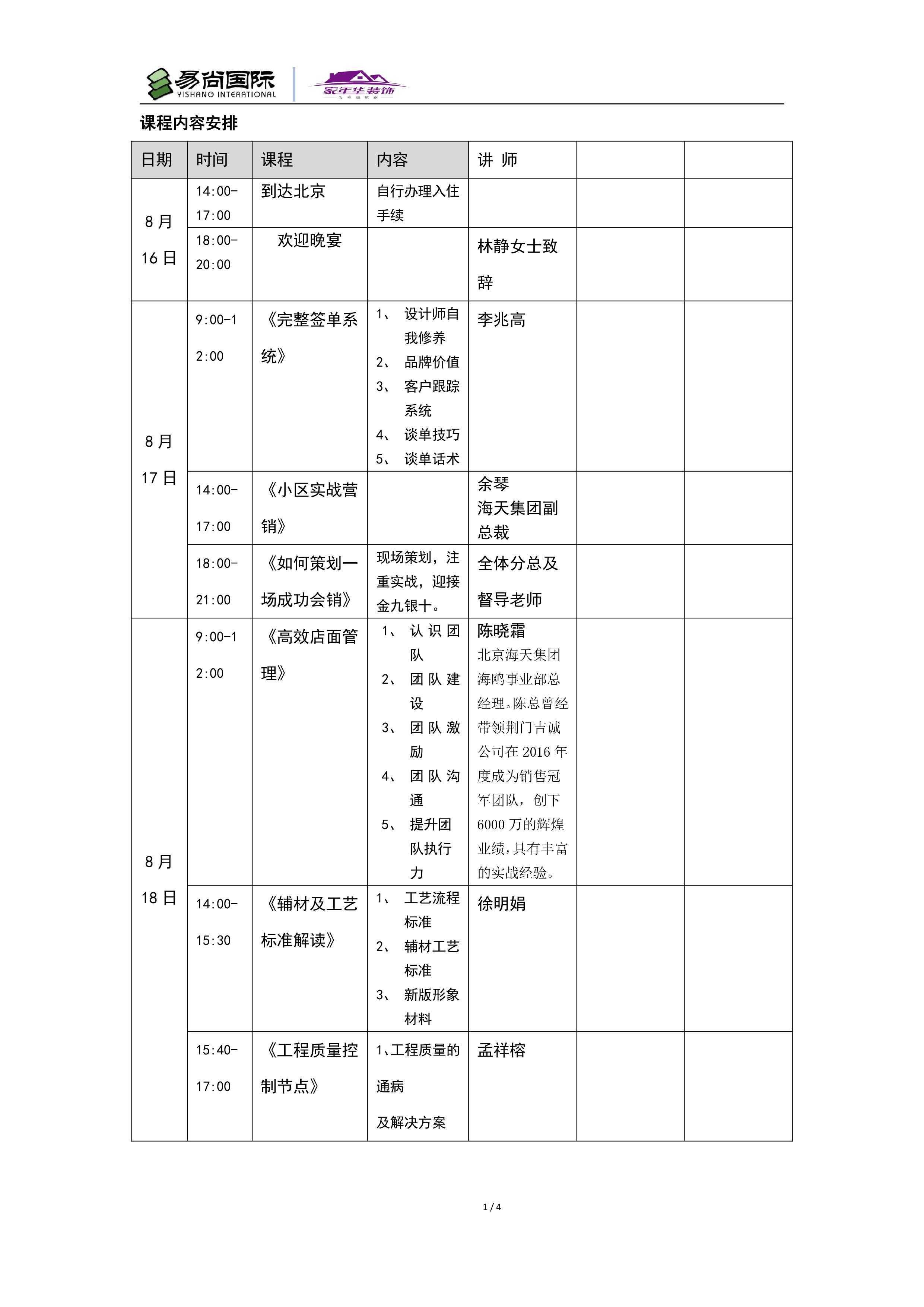 北京家年华装饰区域培训北京站通知.jpg