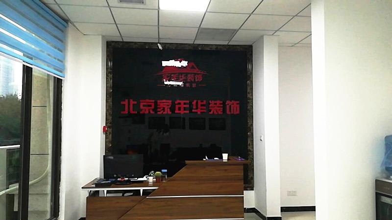 新郑家年华装饰公司.jpg